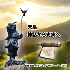 「『天皇』神話から史実へ」久保有政 バイブル・ミステリー・コード|enbanya