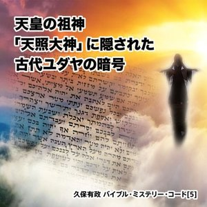 「天皇の祖神『天照大神』に隠された古代ユダヤの暗号」久保有政 バイブル・ミステリー・コード|enbanya