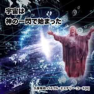 「宇宙は神の一閃で始まった」久保有政 バイブル・ミステリー・コード|enbanya