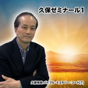 「久保ゼミナール1」久保有政 バイブル・ミステリー・コード|enbanya