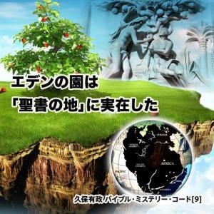 「エデンの園は『聖書の地』に実在した」久保有政 バイブル・ミステリー・コード|enbanya