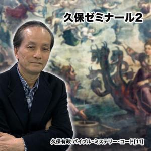 「久保ゼミナール2」久保有政 バイブル・ミステリー・コード|enbanya