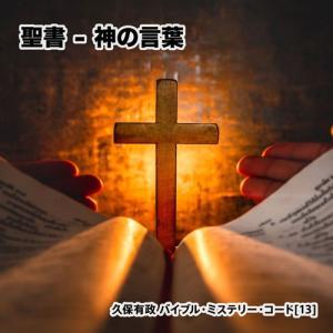 「聖書 - 神の言葉」久保有政 バイブル・ミステリー・コード|enbanya
