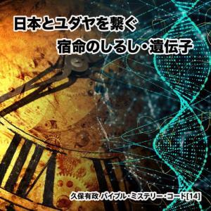 「日本とユダヤを繋ぐ宿命のしるし・遺伝子」久保有政 バイブル・ミステリー・コード|enbanya