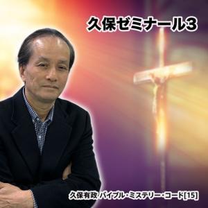 「久保ゼミナール3」久保有政 バイブル・ミステリー・コード|enbanya
