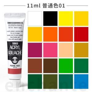 【ターナー】 アクリルガッシュ 11ml 1個入 普通色01 【ゆうパケット対応】