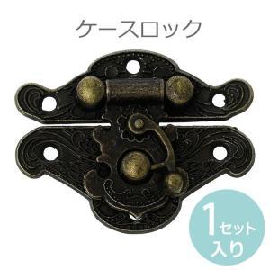カバン留め具(ケースロック) アンティーク風 3.8×2.9cm(1セット入)【メール便A】