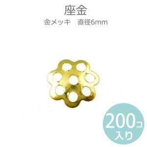 合金製 座金 直径6mm 金メッキ(200個入)【メール便A】