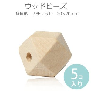 ひのき製 ウッドビーズ 多角形 20mm×20mm ナチュラル(5個入)【クロネコDM便対応】