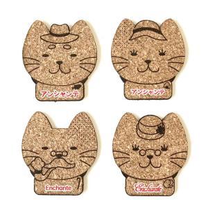名入れグッズ 名札付き猫家族コースター おじいちゃん&おばあちゃん 全4種 【ゆうパケット対応】 enchante-kobo
