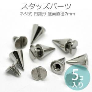 5個入 スタッズパーツ ネジ式 円錐形 底面直径7mm シルバートーン 【ゆうパケット対応】