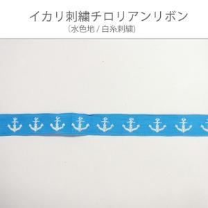 在庫限り!イカリ刺繍チロリアンリボン 水色×ホワイト 1m【ゆうパケット対応】|enchante-kobo