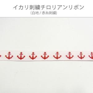 在庫限り!イカリ刺繍チロリアンリボン ホワイト×レッド 1m 【ゆうパケット対応】|enchante-kobo