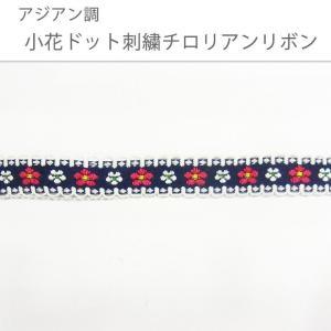 在庫限り!小花ドット刺繍チロリアンリボン 1m【ゆうパケット対応】|enchante-kobo