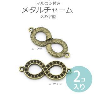 在庫限り!コネクターパーツ 8の字型 メビウス型 39mm×15mm 金古美 2個入 チャーム 【ゆうパケット対応】 enchante-kobo