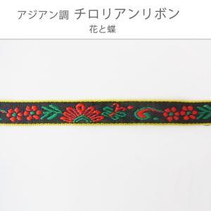 在庫限り!アジアン調 チロリアンテープ 幅1cm 花と蝶 1m【ゆうパケット対応】|enchante-kobo