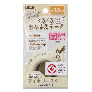 くるくるおなまえテープ 1.5cm アイボリースター 1個入 【 11-812 】【ゆうパケット対応...