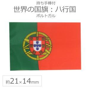 世界の国旗(約21×14cm)ハ行国 :ポルトガル/手旗 小さめ ミニ国旗 手持ち フラッグ 応援グッズ【ゆうパケット対応】