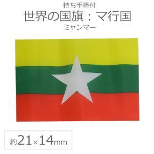 世界の国旗(約21×14cm)マ行国 :ミャンマー/手旗 小さめ ミニ国旗 手持ち フラッグ 応援グッズ【ゆうパケット対応】