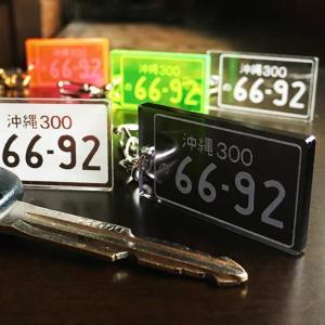 自社工房アクリル製ナンバープレートキーホルダー24×42mm 厚さ:3mm 【ポスト投函配送送料無料...