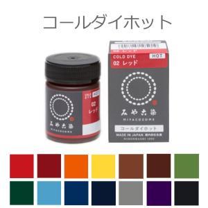 ハンドメイド材料  安全・安心の日本製! ■商品名 コールダイホット ECO ■容量(約) 20g ...