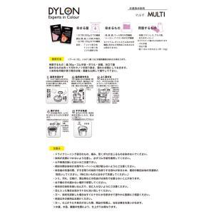 DYLON ダイロン マルチ /染料 染色 綿...の詳細画像1