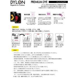 DYLON ダイロン プレミアムダイ /染料 ...の詳細画像3
