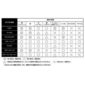 DYLON ダイロン プレミアムダイ /染料 ...の詳細画像4