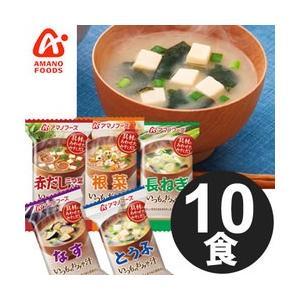 アマノフーズ いつものおみそ汁5種セット(10食入り)/ な...