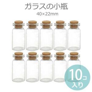 ガラスの小瓶(コルク瓶) 40mm×22mm(10本セット)/ コルク栓 ミニボトル bottle テラリウム【ゆうパケット対応】の写真