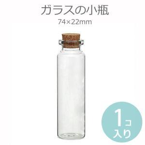 ガラスの小瓶(コルク瓶) 74mm×22mm(単品)/ミニボ...