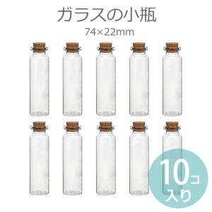 ガラス小瓶 74mm×22mm(10本セット)【ゆうパケット対応】の写真