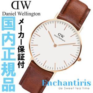 ダニエルウェリントン Daniel Wellington 腕...