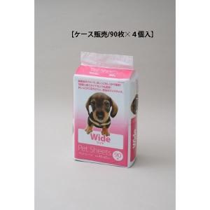 【ケース販売/90枚×4個入】山善 ペットシートワイド SSP-90W