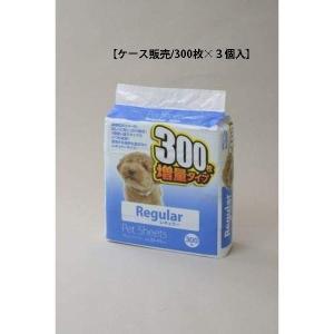 【ケース販売/300枚×3個入】山善 増量ペットシートレギュラー SSP-300R