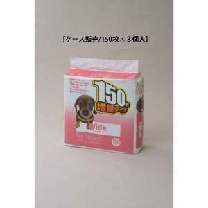 【ケース販売/150枚×3個入】山善 増量ペットシートワイド SSP-150W