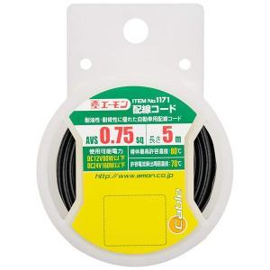 エーモン 配線コード AVS0.75sq 5m 黒 1171【ゆうメール対象商品:日時指定不可:代引...