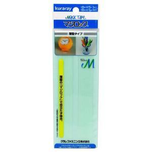 クラレ マジックテープ マジロック 薄型タイプ 白 CP-052|encho