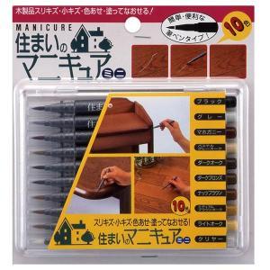 【送料無料】住まいのマニキュア ミニ 10色セット 筆ペンタイプ MB-30【ゆうパケ対象商品:日時指定不可:代引き不可】|encho