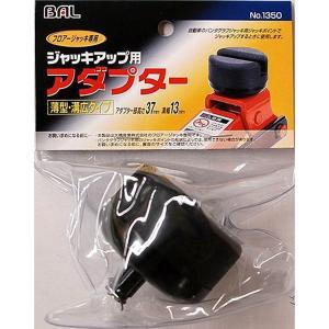 BAL ジャッキアップ用アダプター No.1350 encho
