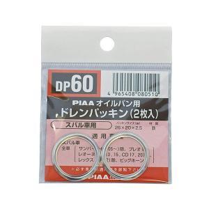 SAFETY ドレンパッキン スバル用 DP60【ゆうメール対象商品:日時指定不可:代引き不可】|encho