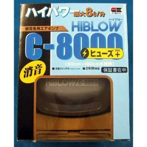 キョーリン カミハタ C8000ヒューズ + encho