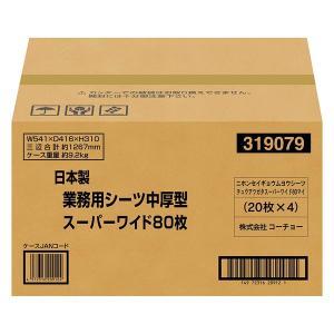 コーチョー 日本製業務用シーツ 中厚型 スーパーワイド 80枚