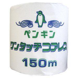 丸富製紙 トイレットペーパー ペンギン ワンタッチコアレス(包装あり) 114mm×150mシングル×48ロール|encho