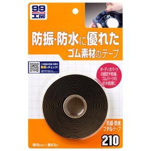 【送料無料】ソフト99(SOFT99) 防振・防水ブチルテープ 165g【ゆうパケ対象商品:日時指定不可:代引き不可】 encho