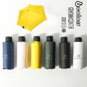 折りたたみ傘 レディース メンズ ミニ傘 日傘 雨傘 晴雨兼用傘 UVカット 紫外線対策 遮光 軽量...