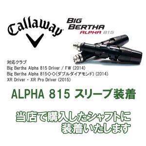 USキャロウェイ ALPHA815用スリーブ装着◆当店でシャフトを購入し装着する場合の工賃◆ |endeavor-golf