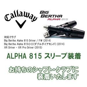 USキャロウェイ ALPHA815用スリーブ装着◆お持込のシャフトに装着する場合の工賃◆|endeavor-golf