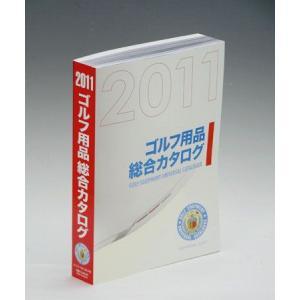 2011年版  ゴルフ用品総合カタログ ※宅配便のみ|endeavor-golf