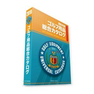 2010年版  ゴルフ用品総合カタログ ※宅配便のみ|endeavor-golf